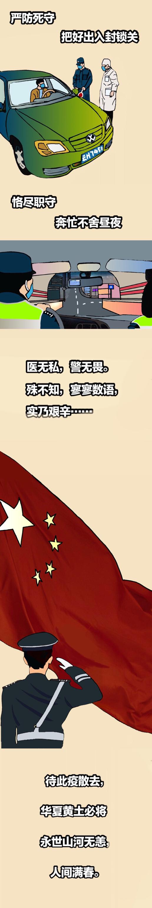 95后女警手绘战疫漫画5.png