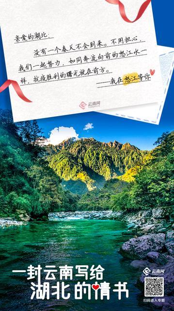 这有一份来自云南的情书请签收2.jpg
