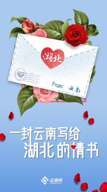 这有一份来自云南的情书请签收1.jpg