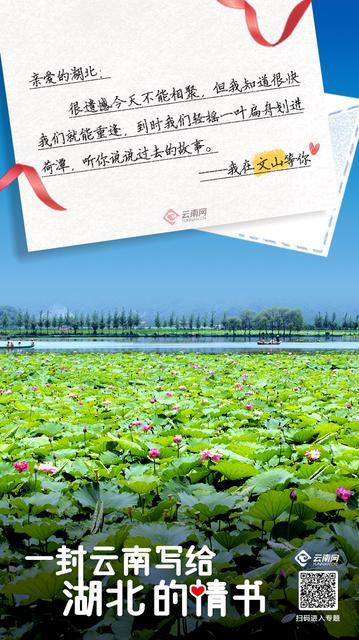 这有一份来自云南的情书请签收7.jpg