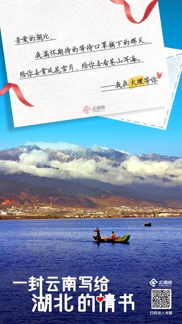 这有一份来自云南的情书请签收8.jpg