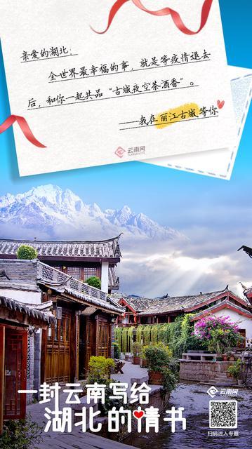 这有一份来自云南的情书请签收9.jpg