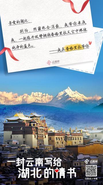 这有一份来自云南的情书请签收10.jpg