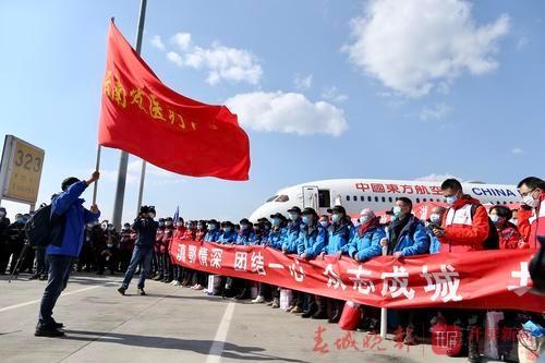 云南省第六批援助湖北医疗队出征 1.jpg