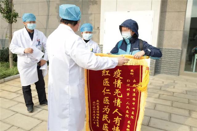 喜讯!红河州第4例确诊患者治愈出院