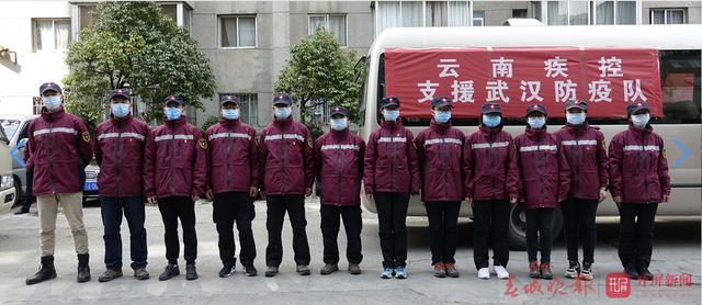 云南省疾控中心第四批支援武汉防疫队出征