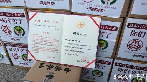 """省妇联捐赠云南援助咸宁医疗队价值20万元""""爱心礼包""""1.jpg"""