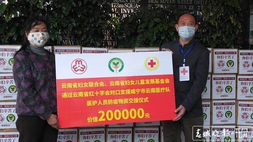 """省妇联捐赠云南援助咸宁医疗队价值20万元""""爱心礼包""""2.jpg"""