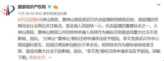 驳回李文亮商标注册申请3.jpeg
