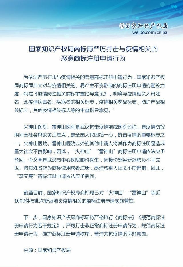 驳回李文亮商标注册申请1.jpeg