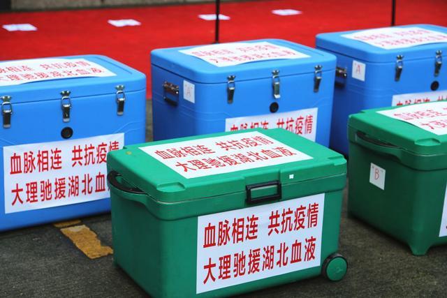 【爱心战疫】湖北加油!大理捐献的20万毫升爱心血液已出发!