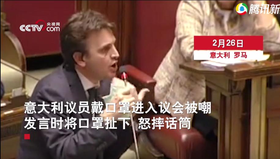 意大利议员摔话筒