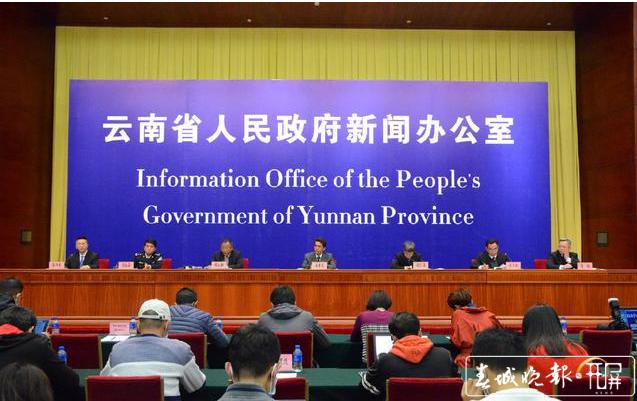 3月3日云南省新闻发布会2.png