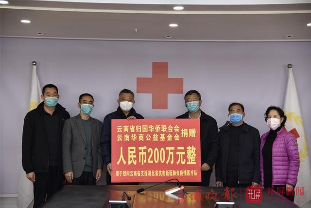 云南省红十字会又收到两笔捐款
