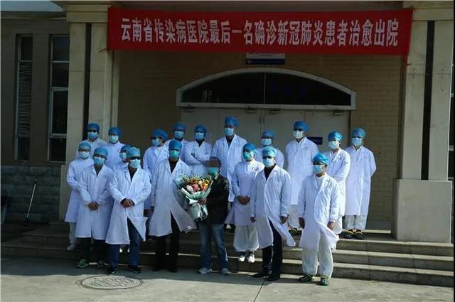昆明新冠肺炎确诊病例全部治愈出院