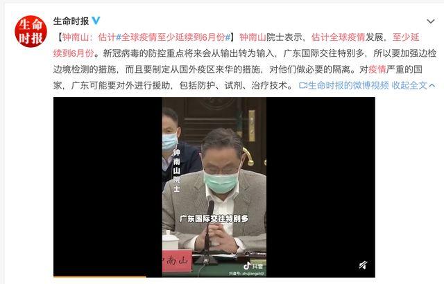 钟南山:全球疫情至少延续到6月,中国以外累计确诊近3万例.jpg
