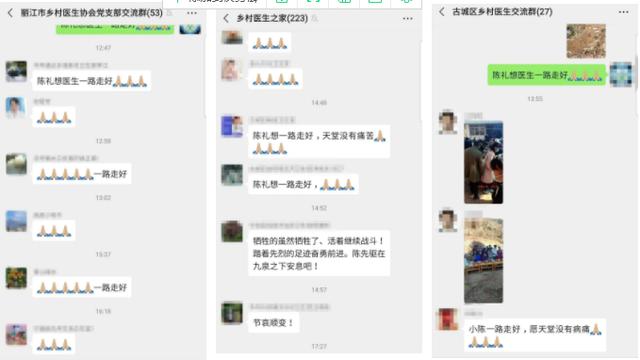 丽江33岁乡村女医生突然离世6.png