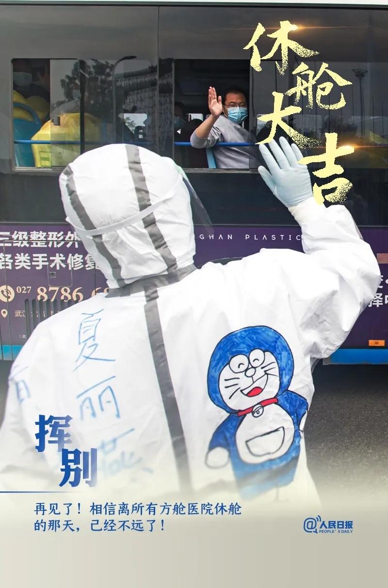 武汉全部方舱医院休仓了19.webp.jpg