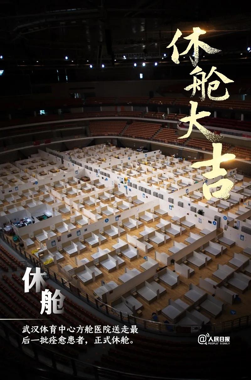 武汉全部方舱医院休仓了14.webp.jpg