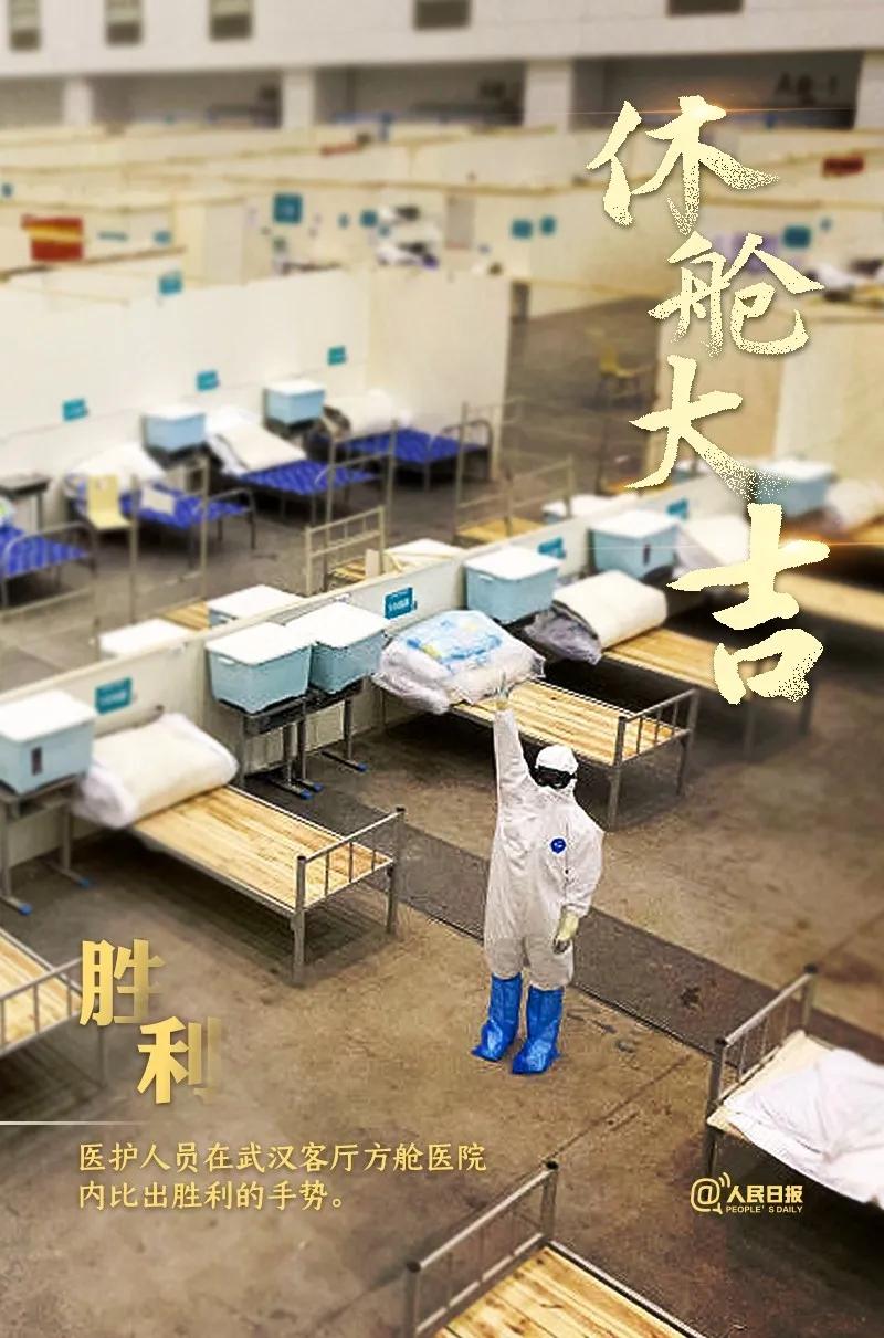 武汉全部方舱医院休仓了15.webp.jpg