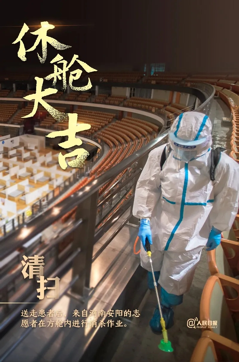 武汉全部方舱医院休仓了23.webp.jpg