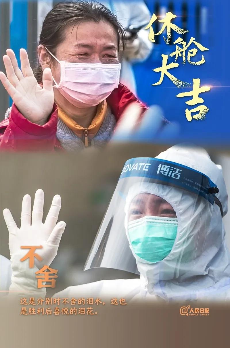 武汉全部方舱医院休仓了18.webp.jpg
