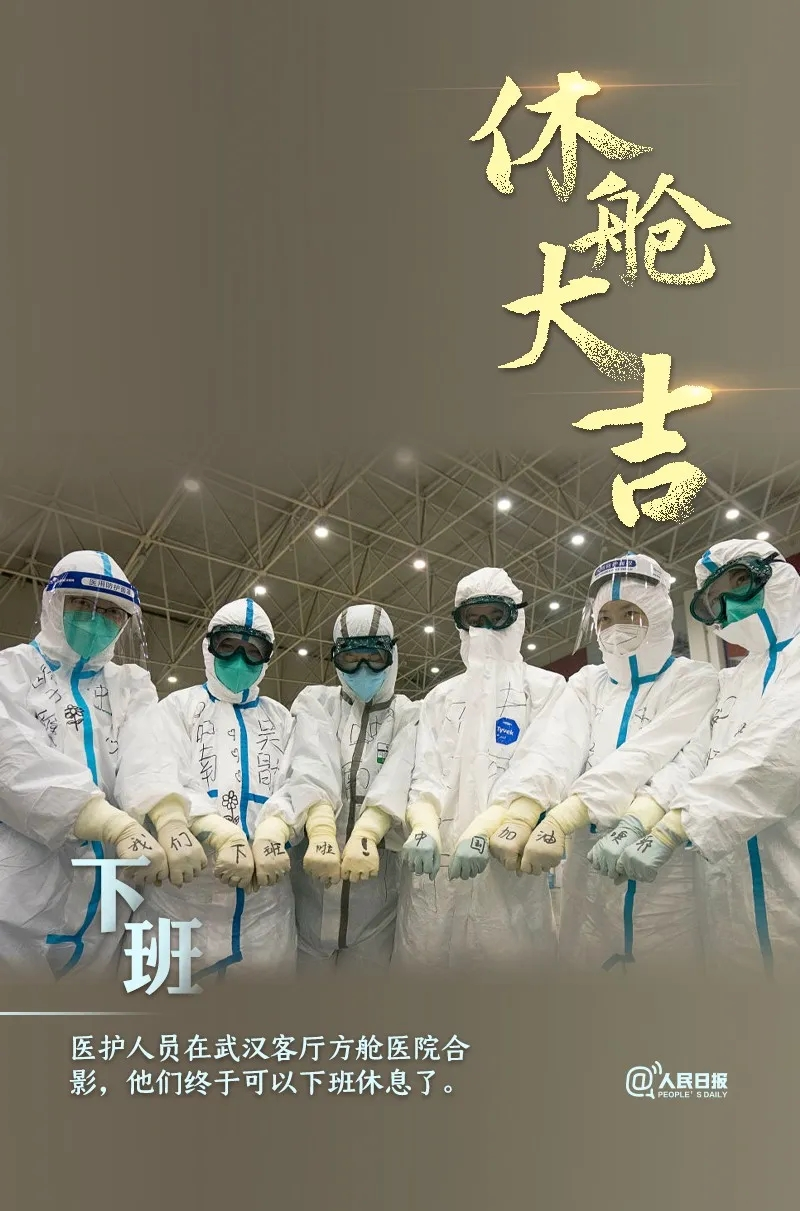 武汉全部方舱医院休仓了24.webp.jpg