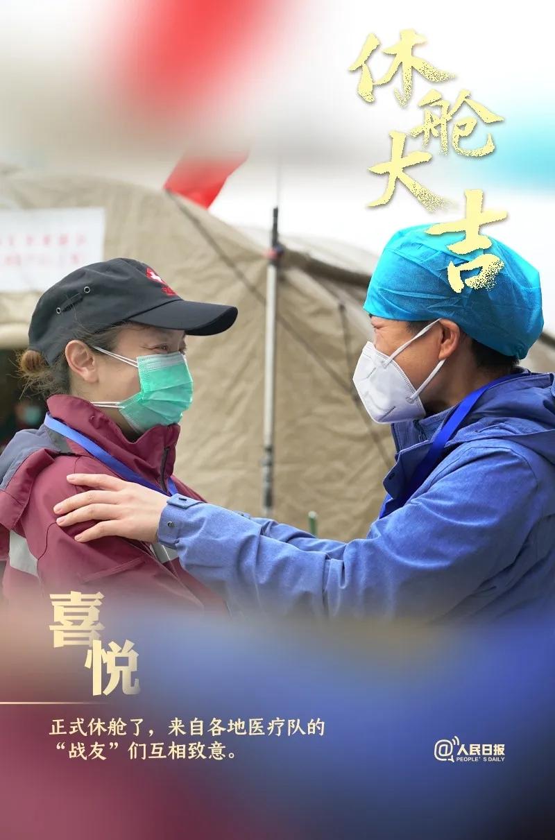 武汉全部方舱医院休仓了20.webp.jpg