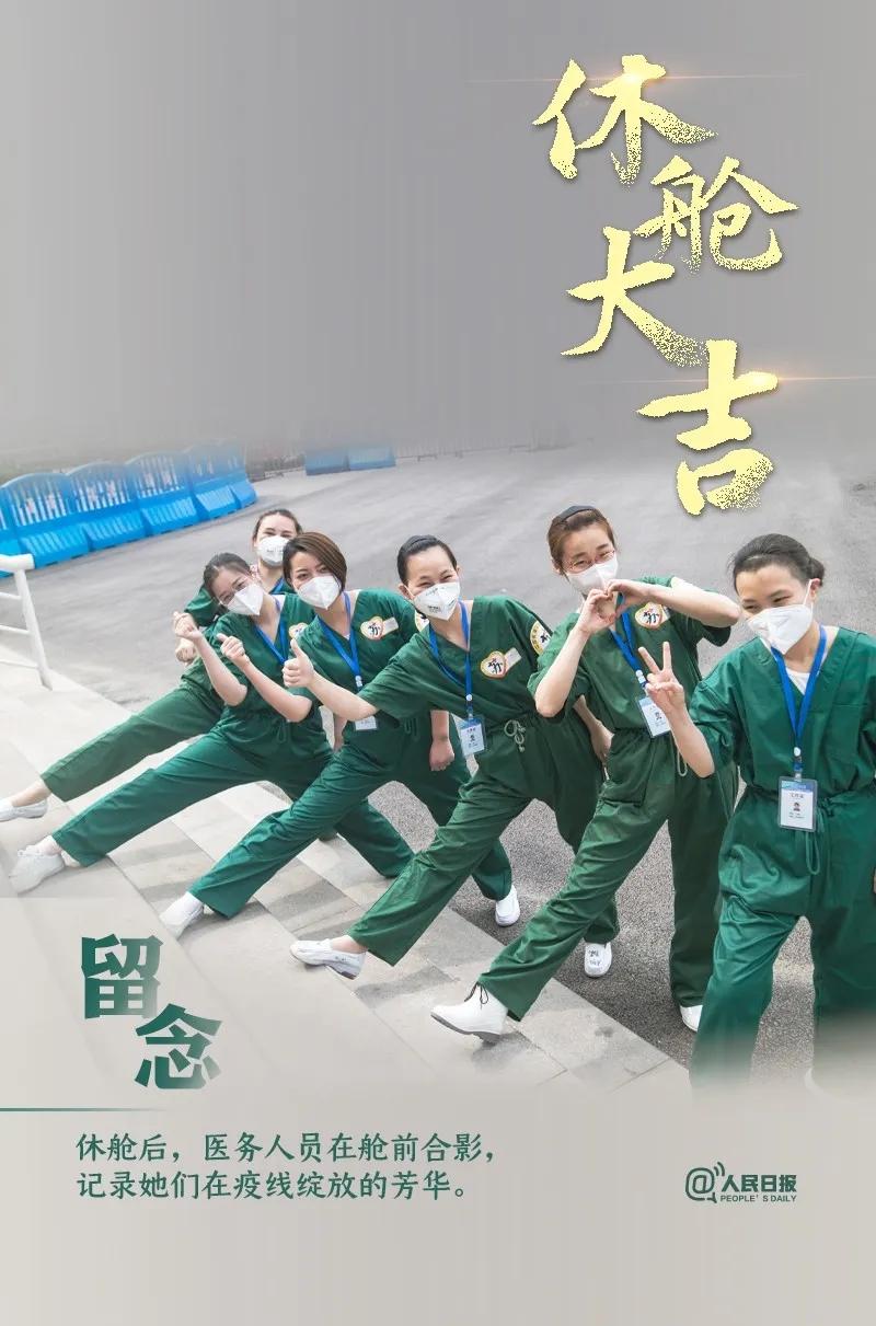 武汉全部方舱医院休仓了22.webp.jpg