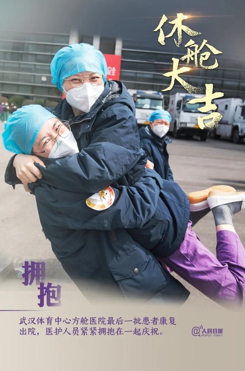 武汉全部方舱医院休仓了17.webp.jpg