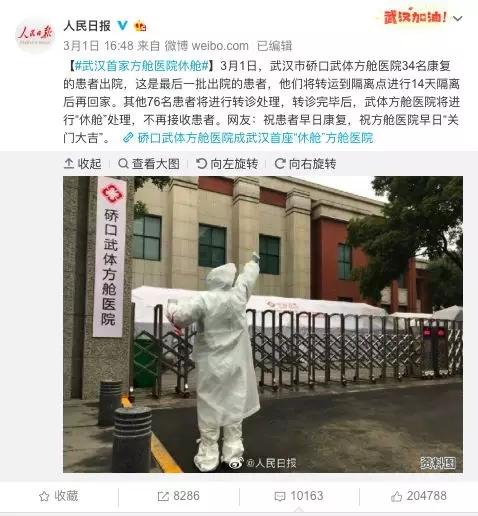 武汉全部方舱医院休仓了10.webp.jpg