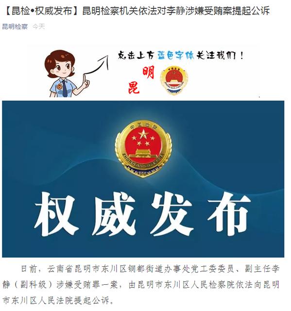 东川区铜都街道办原副主任李静涉嫌受贿被提起公诉.png