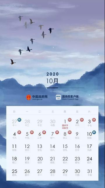 安排!清明节3天假,劳动节5天,端午节3天,国庆+中秋8天……3.jpg