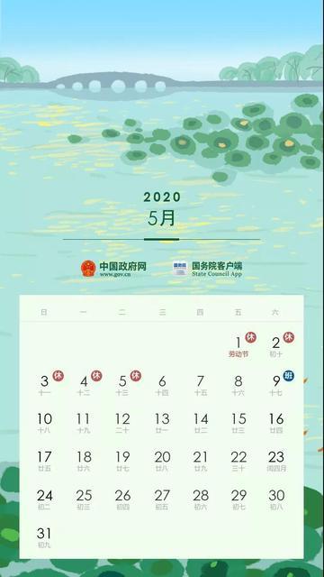 安排!清明节3天假,劳动节5天,端午节3天,国庆+中秋8天……1.jpg