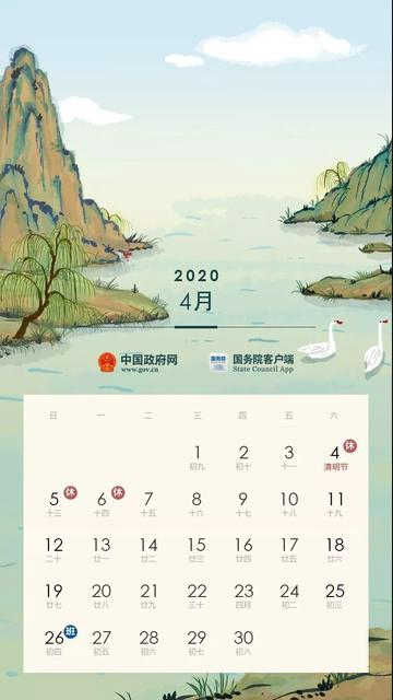 安排!清明节3天假,劳动节5天,端午节3天,国庆+中秋8天…….jpg