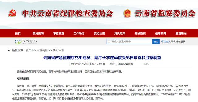 涉嫌严重违纪违法!云南省应急管理厅副厅长李连举被查.png