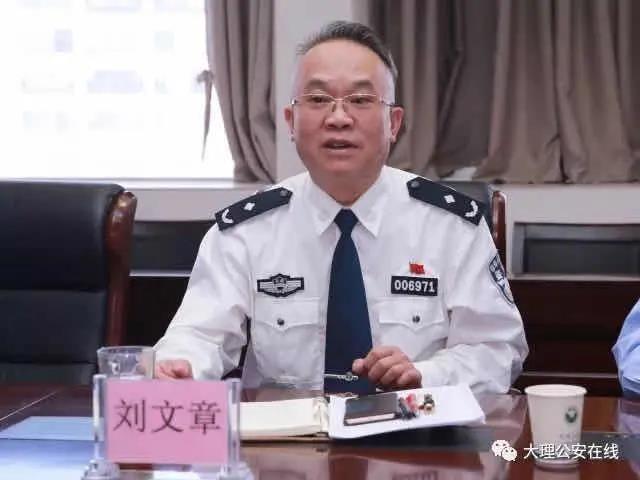 大理州公安局原副局长刘文章