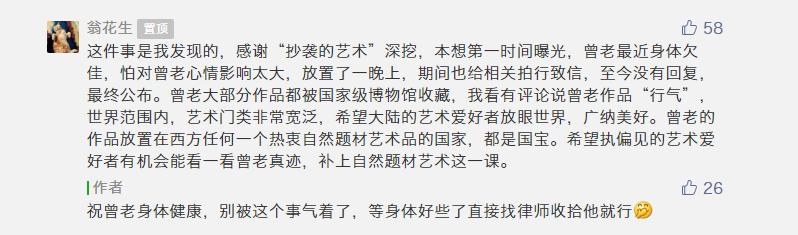 抄袭云南知名植物科学画家曾孝濂11.png