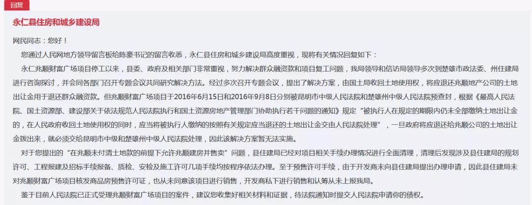 云南一地产开发商破产8.jpg