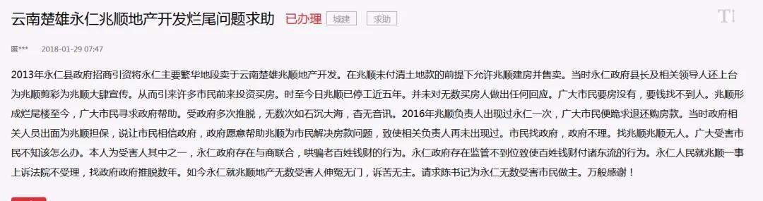 云南一地产开发商破产7.jpg
