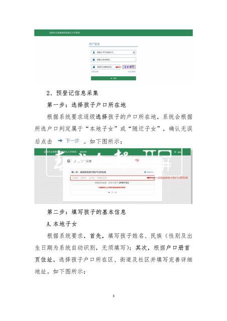 2020年昆明市主城区小学一年级网上预登记操作说明_3.jpg