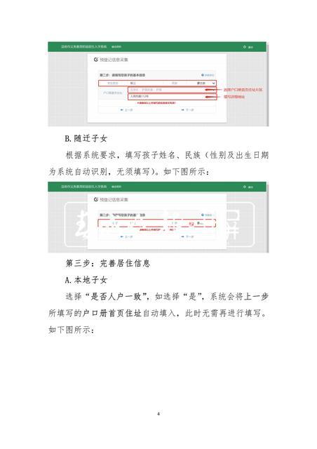 2020年昆明市主城区小学一年级网上预登记操作说明_4.jpg