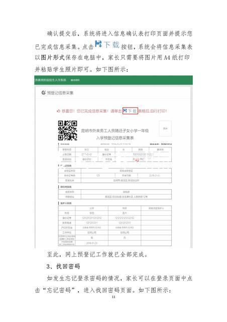 2020年昆明市主城区小学一年级网上预登记操作说明_11.jpg