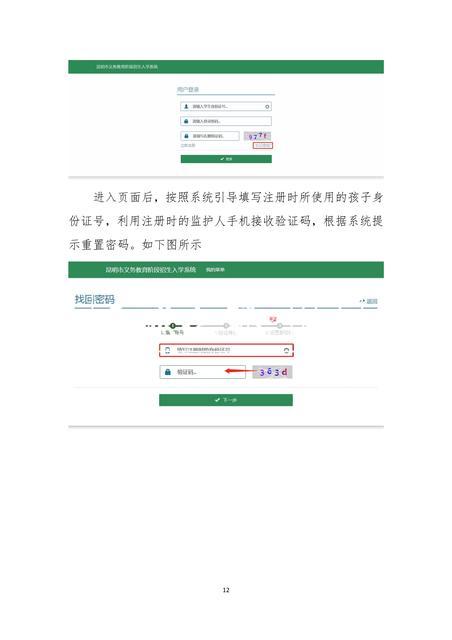 2020年昆明市主城区小学一年级网上预登记操作说明_12.jpg