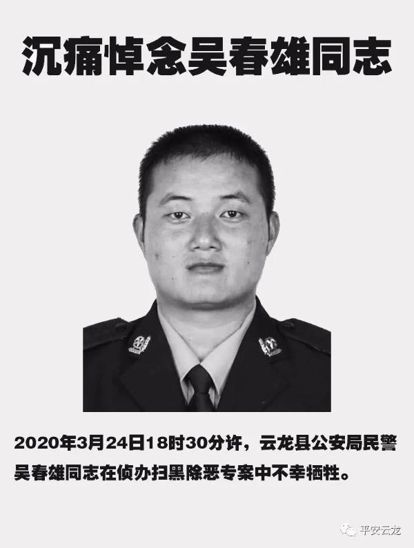 云龙县公安民警吴春雄