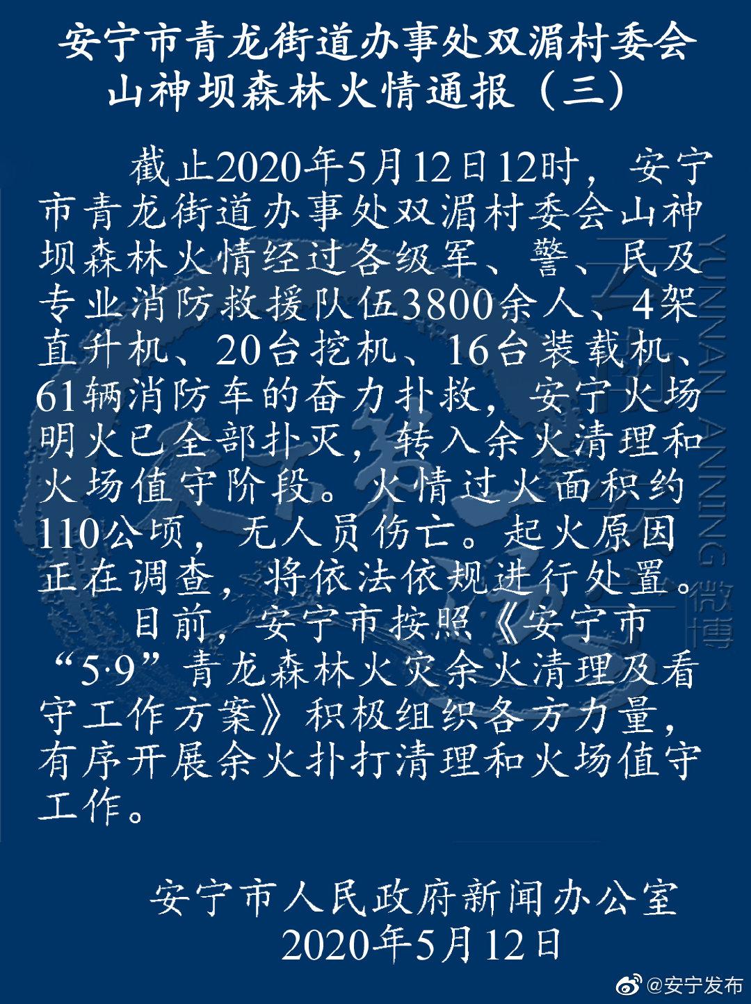 最新消息!安宁火场明火已全部扑灭.jpg