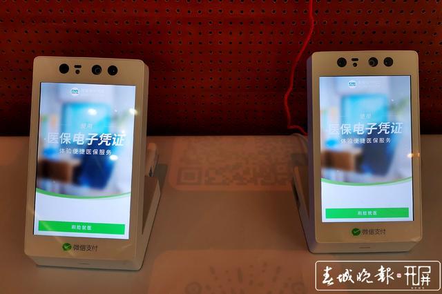 云南省医保电子凭证正式上线
