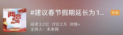 建议春节放假15天3.png