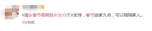 建议春节放假15天8.png