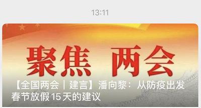 建议春节放假15天5.png